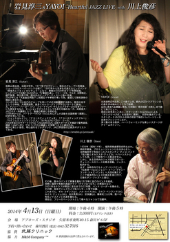 2014-4-13_岩見淳三&YAYOI_Applause Studio(FB裏).jpg
