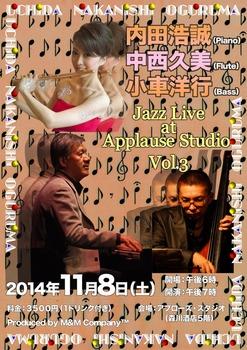 2014_11_08_内田浩誠、中西久美、小車洋行(表)FB用.jpg