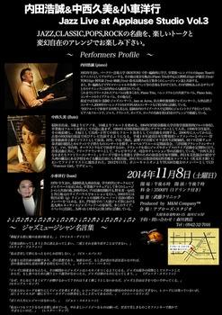 2014_11_08_内田浩誠、中西久美、小車洋行(裏)FB用.jpg