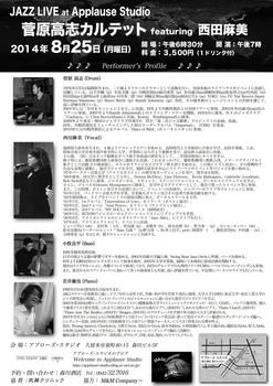 2014_8_25_菅原高志カルテット(裏)FB用.jpg