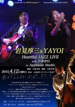2015-4-12_岩見淳三&YAYOI_Applause Studio(表)FB用.jpg