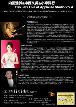 2015_11_14_内田浩誠、中西久美、小車洋行(裏)FB用.jpg
