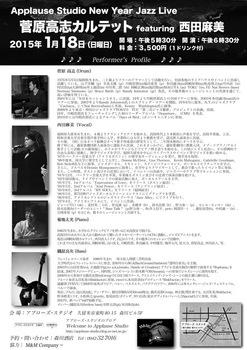 2015_1_18_菅原カルテットFB用(裏).jpg