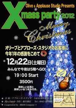 アプローズ・スタジオ クリスマスパーティー.jpg