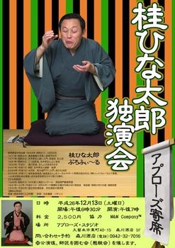 桂ひな太郎独演会(FB用).jpg