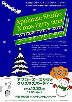 FB用Applause Studio XmasParty 2014.jpg