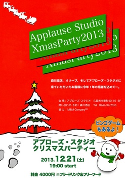FB用 Applause Studio XmasParty 2013.jpg