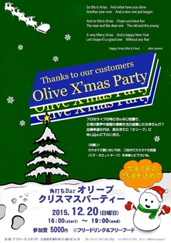 Olive XmasParty 2015-HP のコピー.jpg