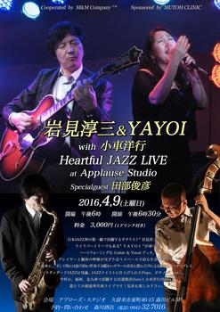 2016_4_9_岩見淳三&YAYOI_Applause Studio(表)FB用.jpg