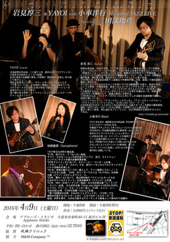 2016_4_9_岩見淳三&YAYOI_Applause Studio(裏)FB用.jpg