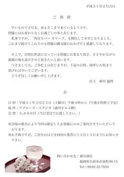 オリーブ8周年記念挨拶状03.jpeg