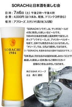ソラチ_日本酒の会 のコピー.jpg