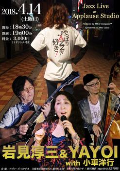 岩見ライブ2018(表)3FB.jpg