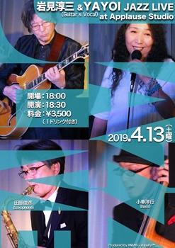岩見ライブ2019(表)2 のコピー.jpg