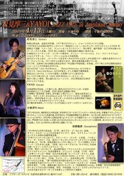岩見ライブ2019(裏) のコピー.jpg