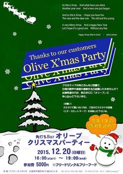 Olive XmasParty 2015-HP のコピー.jpg